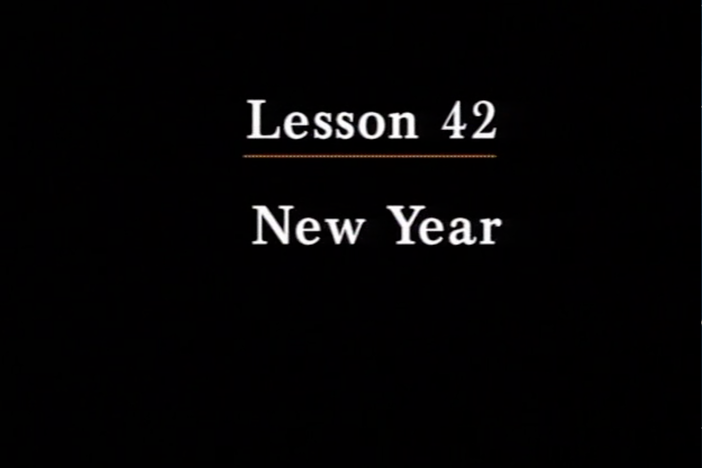JPN I, Lesson 42. The topic covered is New Year's celebrations in Japan.