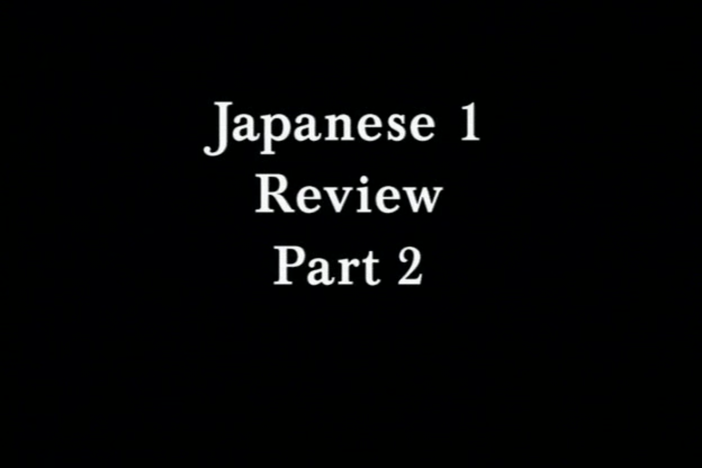 JPN II, Review 02. A review: verbs, past tense, days of the week, abilities, weather...
