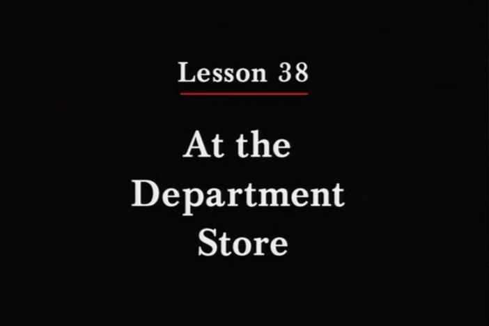 JPN II, Lesson 38. The topics covered are things in a department store.