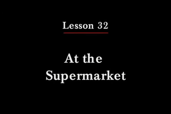 JPN II, Lesson 32. The topic covered is the supermarket: prices and counting objects.