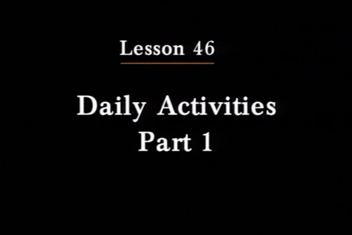 JPN I, Lesson 46. The topic covered is daily activities.