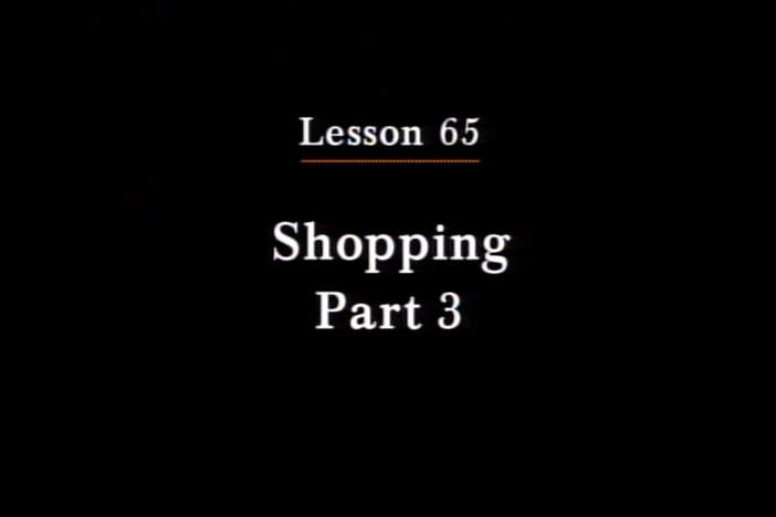 JPN I, Lesson 65. The topics covered are numbers and prices.